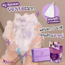 BABALAH WHITENING MAGIC SOAP